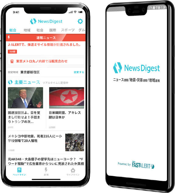 「NewsDigest」(ニュースダイジェスト) イメージ