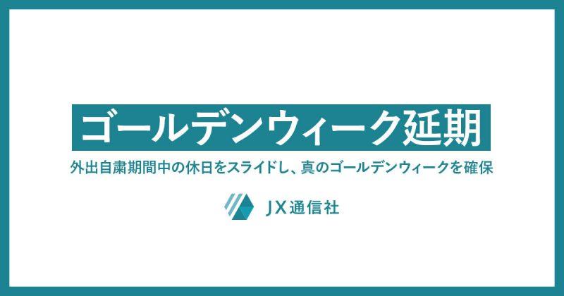 コロナ 社 Jx 通信