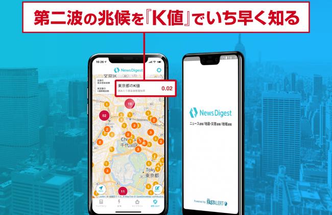 東京 都 感染 者 速報